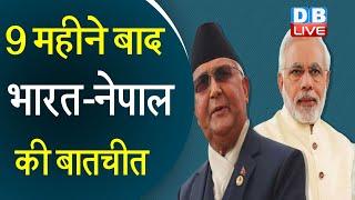 9 महीने बाद होगी भारत-नेपाल की बातचीत | 17 अगस्त को करेंगे दोनों देश बात |#DBLIVE