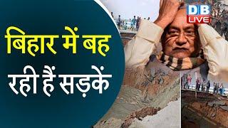 Bihar में बह रही हैं सड़कें | उद्घाटन से पहले ही बह गई सड़क |#DBLIVE