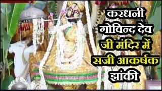 Jaipur News   जन्मष्टमी पर मंदिरो में हुई सजावट,करधनी गोविन्द देव जी मंदिर में सजी आकर्षक झांकी