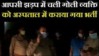 Varanasi Crime News | आपसी झड़प में चली गोली, घायल व्यक्ति को अस्पताल में कराया  गया भर्ती  | JAN TV