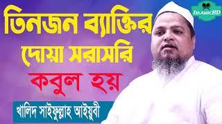 তিনজন ব্যাক্তির দোয়া সরাসরি কবুল হয় । Bangla Waz Mahfil 2020 | Allama Khalid Saifullah Ayubi Waz