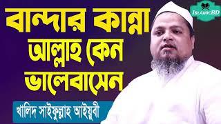 বান্দার কান্না আল্লাহ কেন ভালোবাসে ? Allama Khalid Saifullah Ayubi | New Bangla Waz | @Islamic BD