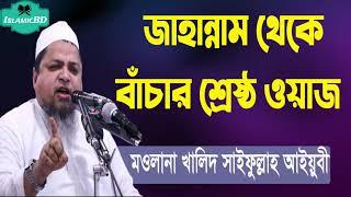 জাহান্নাম থেকে বাঁচার উপায় নিয়ে শ্রেষ্ঠ ওয়াজ । New Bangla Waz | Khalid Saifullah Ayubi @Islamic BD