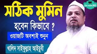 সঠিক মুমিন হবেন কিভাবে ? ওয়াজটি অবশ্যই শুনুন । Maulana Khalid Saifullah Ayubi Waz Mahfil@Islamic BD