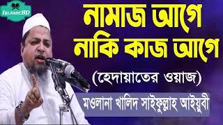 নামাজ আগে নাকি কাজ আগে ? সঠিক ব্যাখ্যা শুনুন । Bangla Waz Mahfil | Allama Khalid Saifullah Ayubi