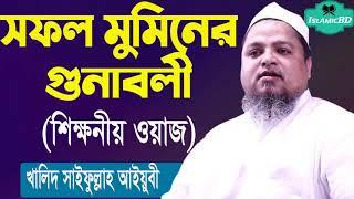 সফল মুমিনের গুনাবলী কি ? শিক্ষনীয় ওয়াজ । Allama Khalid Saifullah Ayubi | Waz Mahfil @Islamic BD