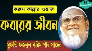কবরের জীবন । করুন কান্নার ওয়াজ । Mufti Foyzul Karim | New Bangla Waz Mahfil 2020 |@Islamic BD