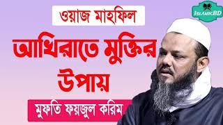 আখিরাতে মুক্তির উপায় । সম্পূর্ন নতুন ওয়াজ মাহফিল । New Islamic Lecture | mufti Foyzul Karim