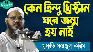 কেন হিন্দু খ্রিষ্টান ঘরে জন্ম হয় নাই । বাংলা ওয়াজ । Mufti Foyzul Karim | Islamic Lecture@Islamic BD