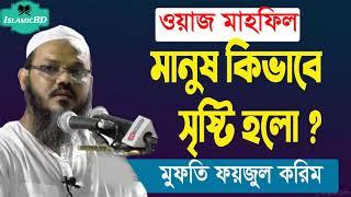 মানুষ কিভাবে সৃষ্টি হলো ? বাংলা মাহফিল । Mufti Foyzul Karim | New Bangla Waz 2020 | @Islamic BD