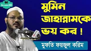 মুমিন জাহান্নামকে ভয় কর । মুফতি ফয়জুল করিম । New Bangla Waz Mahfil 2020 | Waz Video |@Islamic BD