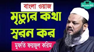 মৃত্যুর কথা স্বরন করো । বাংলা ওয়াজ মাহফিল । Mufti Foyzul Karim | Islamic Waz Mahfil 2020@Islamic BD