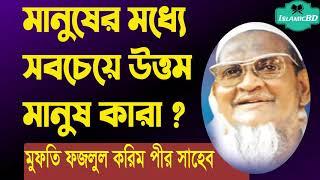 মানুষের মধ্যে সবচেয়ে উত্তম মানুষ কারা । Mufti Foyzul Karim | New Bangla Waz Mahfil 2020@Islamic BD