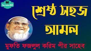 শ্রেষ্ঠ সহজ আমলগুলো শিখে নিন । Bangla New Waz Mahfil 2020 | Mufti Foyzul Karim | @Islamic BD