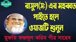 রাসূল(সা:) এর মহব্বত পেতে হলে ওয়াজটি শুনুন । Bangla Waz Mahfil | Mufti Foyzul Karim | @Islamic BD