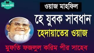 হে যুবক সাবধান । সম্পূর্ন হেদায়াতের বয়ান । Mufti Foyzul Karim | Bangla Waz Mahfil 2020@Islamic BD