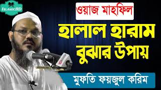 হালাল হারাম বুঝার উপায় । বাংলা মাহফিল । Mufti Foyzul Karim | New Waz Mahfil 2020 | @Islamic BD