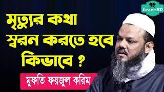 মৃত্যুর কথা স্বরন করতে হবে কিভাবে ? ওয়াজ মাহফিল । Islamic Lecture | Mufti Foyzul Karim @Islamic BD
