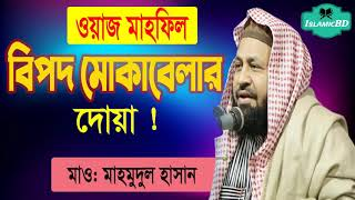 বিপদ মোকাবেলার দোয়া । কাংলা ওয়াজ মাহফিল । Maulana Mahmudul Hasan | New Waz 2020 @Islamic BD