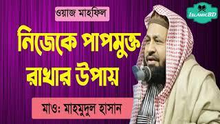 নিজেকে পাপমুক্ত রাখার উপায় । বাংলা মাহফিল । Maulana Mahmudul Hasan | New Bangla Waz | @Islamic BD