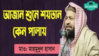 আযান শুনে শয়তান কেন পালায় । ওয়াজটি অবশ্যই শুনুন । Bangla Waz Mahfil | Maulana Mahmudu Hasan