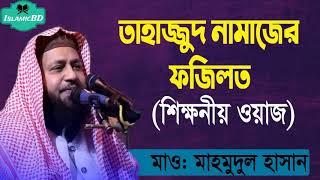 তাহাজ্জুদ নামাজের ফজিলত । শিক্ষনীয় ওয়াজ । New Bangla Waz | Maulana Mahmudul Hasan @Islamic BD