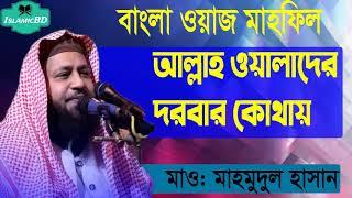 আল্লাহ ওয়ালাদের দরবার কোথায় । বাংলা মাহফিল । Islamic Lecture | Maulana Mahmudul Hasan@Islamic BD
