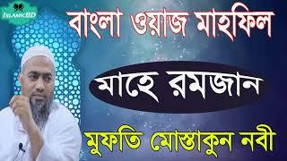 মাহে রমজানের ওয়াজ মাহফিল । মুফতি মোস্তাকুন নবী । New Bangla Waz Mahfil | Islamic Waz @Islamic BD