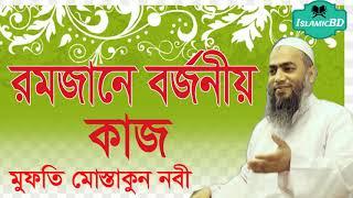 রমজানে বর্জনীয় কাজ । বাংলা ওয়াজ মাহফিল ।Mufty Mustakun Nobi | Bangla Islamic Lecture @Islamic BD