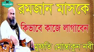 রমজান মাসকে কিভাবে কাজে লাগাবেন ? ওয়াজ মাহফিল । Mufty Mostakun Nobi Waz Video | @Islamic BD