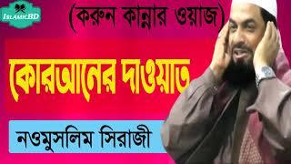 করুন কান্নার ওয়াজ । কোরআনের দাওয়াত । Dr. Sirajul Islam Siraji | Bangla Waz Mahfil 2020 @Islamic BD