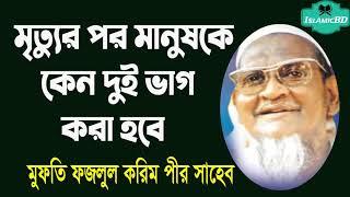 মৃত্যুর পর মানুষকে কেন দুই ভাগ করা হবে ? New Bangla Waz Mahfil 2020 | Mufti Fozlul Karim@Islamic BD