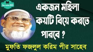 একজন মহিলা কয়টি বিয়ে করতে পারবে ? বাংলা ওয়াজ মাহফিল । Bangla Islamic Lecture 2020 | @Islamic BD