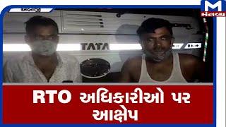 Ambaji : RTO અધિકારીઓ પર આક્ષેપ   RTO   Mantavyanews  