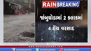 Panchmahal:  જાંબુઘોડામાં 2 કલાકમાં 4 ઇંચ વરસાદ | Panchmahal | Jambughoda | Rain | Monsoon