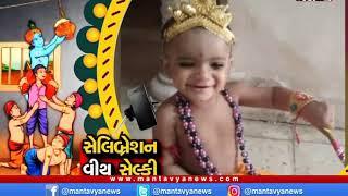 સેલિબ્રેશન વીથ સેલ્ફી - 9 | Celebration with Selfie | Janmashtami