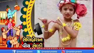 સેલિબ્રેશન વીથ સેલ્ફી - 6 | Celebration with Selfie | Janmashtami