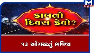 કાલનો દિવસ કેવો? (13 ઓગસ્ટનું ભવિષ્ય) |  Kal no Divas Kevo | mantavyanews