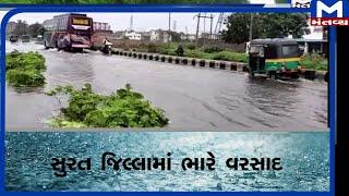 Surat: નવાપરા નજીક કીમ-માંડવી રોડ ઉપર વરસાદી પાણી    Surat   Rain   Monsoon