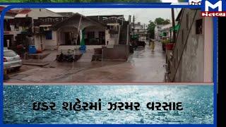Sabarkantha: આસપાસ ગ્રામ્ય વિસ્તારમાં વરસાદ  | Sabarkantha  | Rain  | Monsoon