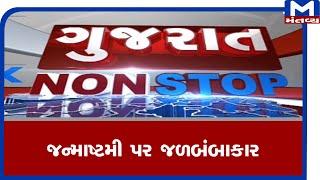 Gujarat non stop (12/08/2020)