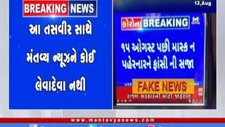 મંતવ્ય ન્યૂઝની ખોટી તસવીર થઈ વાયરલ | Mantavyanews | Fake Post |