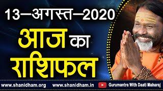 Gurumantra 13 August 2020 Today Horoscope Success Key Paramhans Daati Maharaj