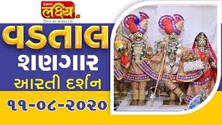 Vadtal Shangar Aarti Darshan || 11-08-2020