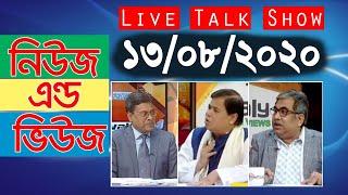 Bangla Talk show  বিষয়: সরাসরি অনুষ্ঠান 'নিউজ এন্ড ভিউজ'| 13_August_2020
