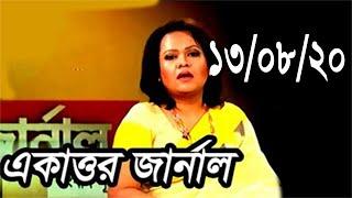 Bangla Talk show  একাত্তর জার্নাল  বিষয়: দায় কি শুধু সাবেক ডিজির?' |