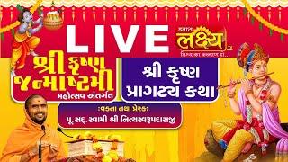 Shree Krishna janmashtami  || Pu.Nityaswarupdasji Swami || Sardhar, Rajkot