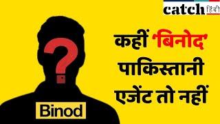 'कहीं 'बिनोद' पाकिस्तानी एजेंट तो नहीं? | Catch Hindi