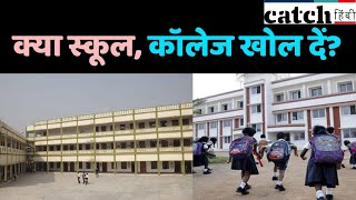 क्या स्कूल, कॉलेज खोल दें? | Catch Hindi