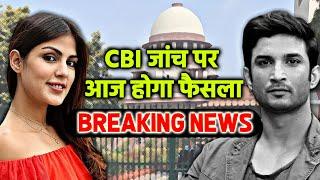 Breaking News: Aaj Supreme Court Me Hogi Sunwai, Aa Sakta Hai CBI Janch Par Faisala | Sushant Rajput